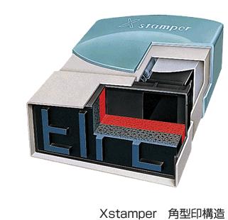 Xstamper 角型印構造