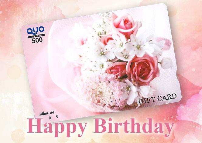 お誕生日にクオカード500円分をプレゼントします。