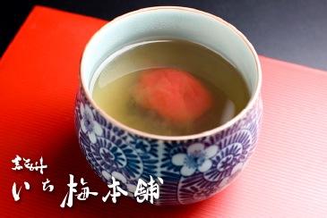 昆布茶を使った大福茶