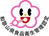 和歌山県の食品衛生管理施設に認定