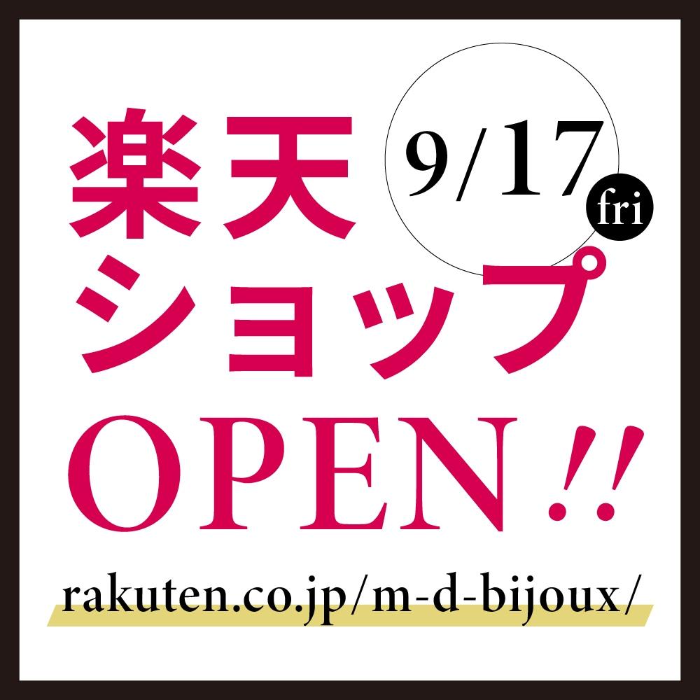 9月17日楽天ショップオープン