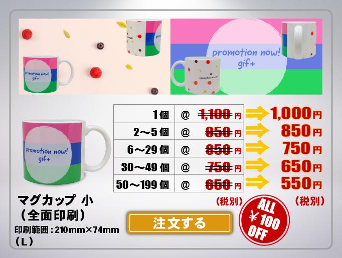 マグカップ小L全面印刷注文