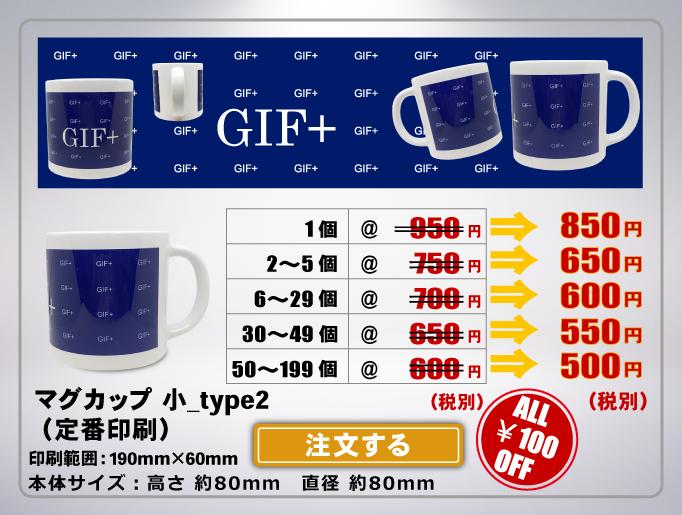 マグカップ小mtype2定番注文