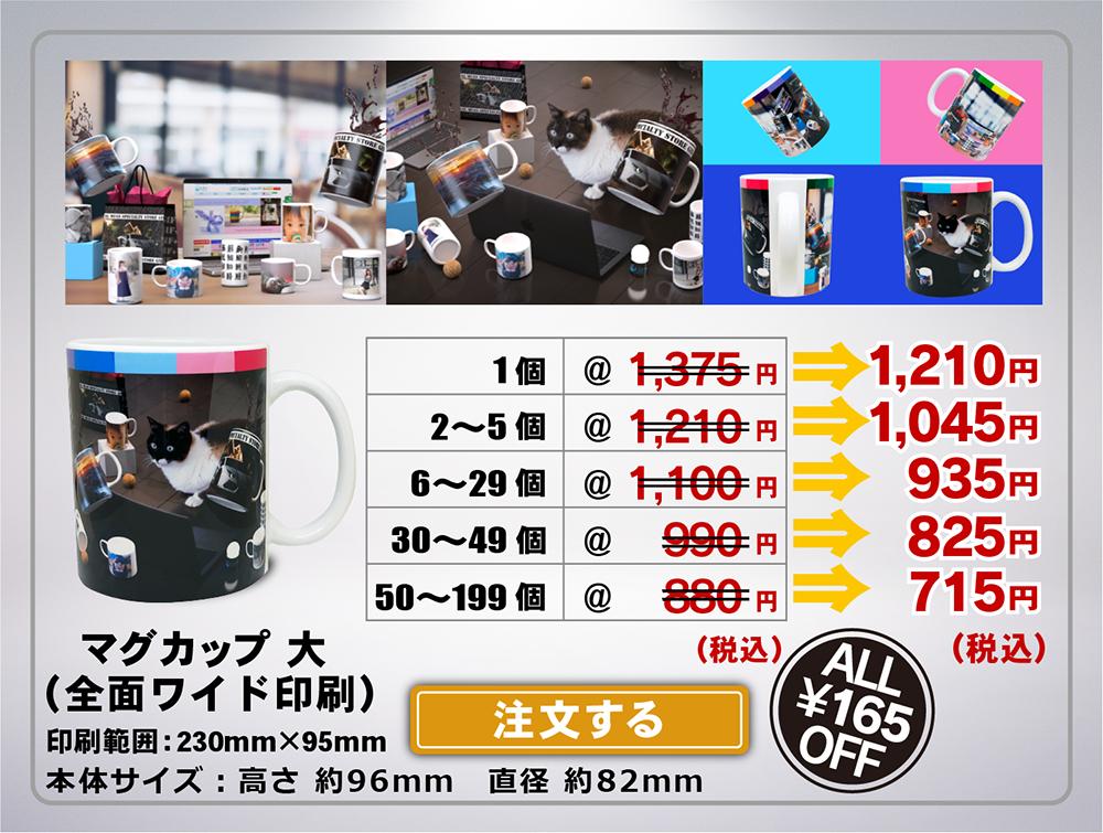 マグカップ大LL全面ワイド印刷注文