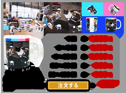 マグカップ大LL価格表