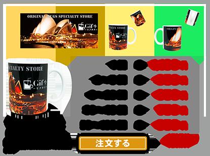マグカップ大L価格表