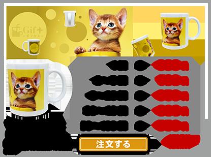 マグカップ大M価格表