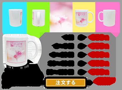 マグカップ大S価格表