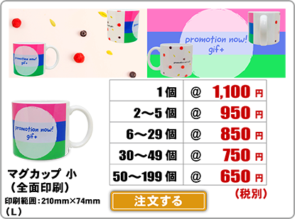 マグカップ小L価格表