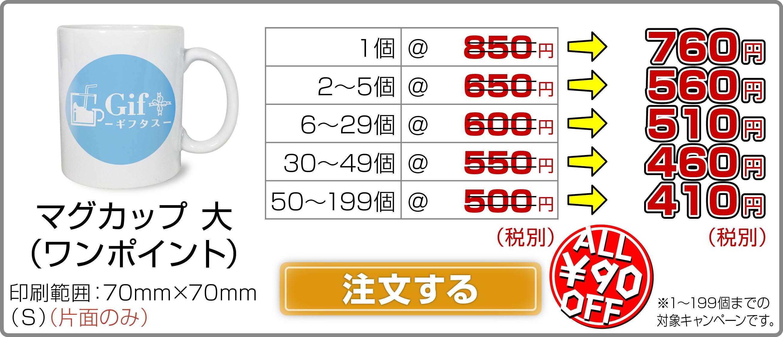 マグカップ大Sワンポイント注文