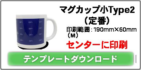 マグカップ小type2Mテンプレート