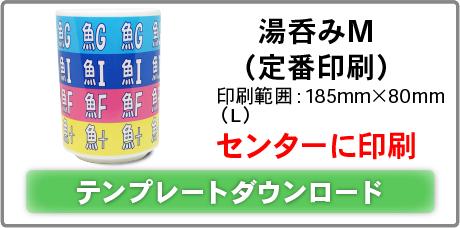 湯呑みM定番印刷テンプレート