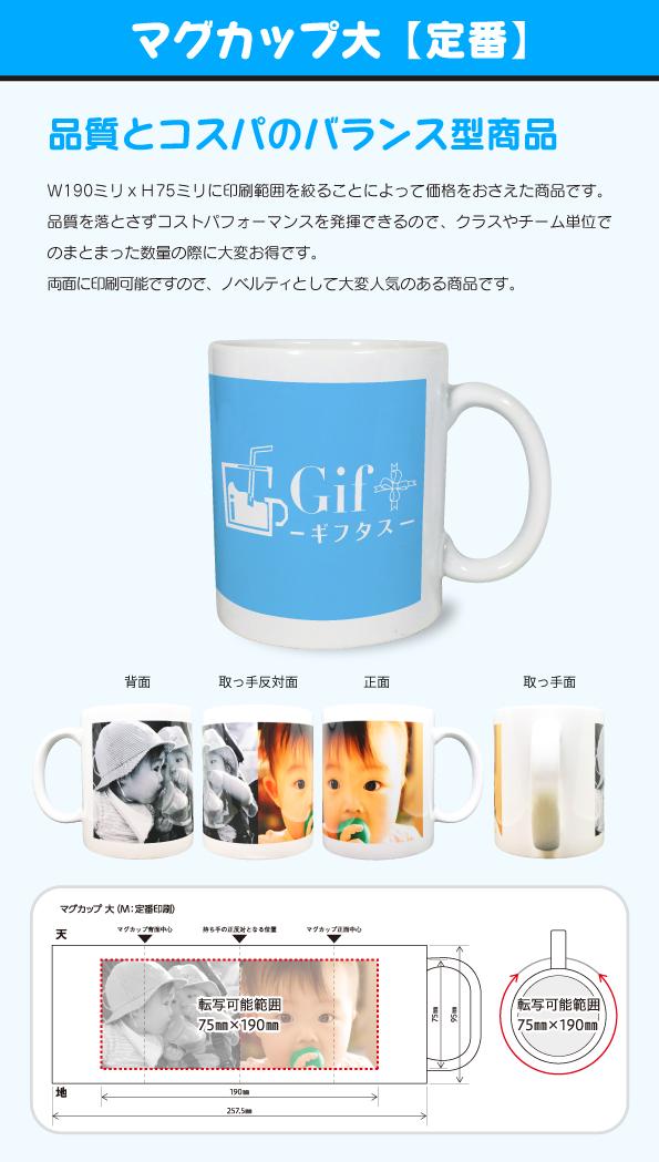マグカップ大M定番注文