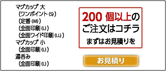 200個以上注文お見積り