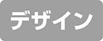 特徴_デザイン