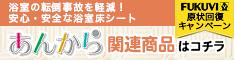 「フクビ原状回復キャンペーン・あんから関連品」