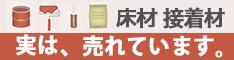 「実は売れてます!川島セルコン接着剤床材」