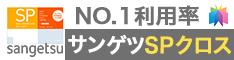 「利用率No1!サンゲツSPクロス」