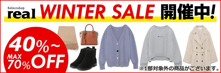 \real WINTER SALEスタート!/