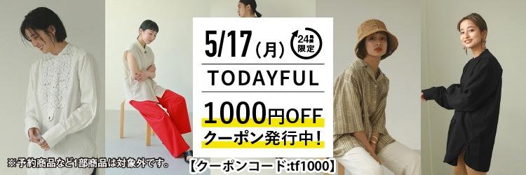 TODAYFUL 1000円OFFクーポン発行中!