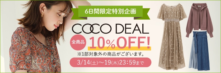 COCO DEAL(ココディール)6日間限定10%OFF