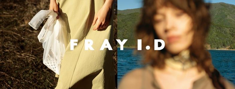 FRAY I.D(フレイアイディー)特集ページ