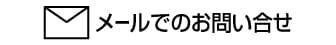 丹羽SODドットコム メールでのお問い合せ、またはフリーダイヤル0120989822
