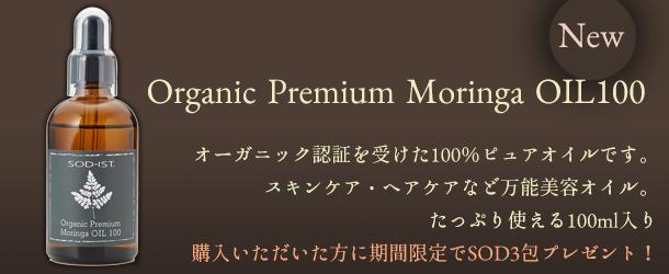 新商品organic premium moringa oil100