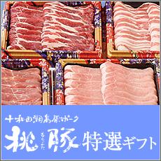 十和田湖高原ポークSPF桃豚の夏ギフト|お中元|