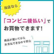 後払いOK!銀行・郵便局・コンビニ