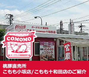 ポークランド桃豚直売所 こもも小坂店/十和田店