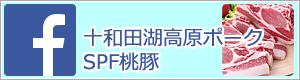 Facebook十和田湖高原ポークSPF桃豚