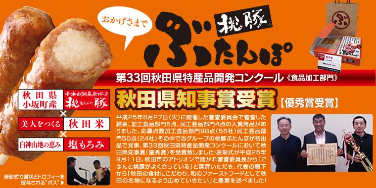 秋田県知事賞を受賞