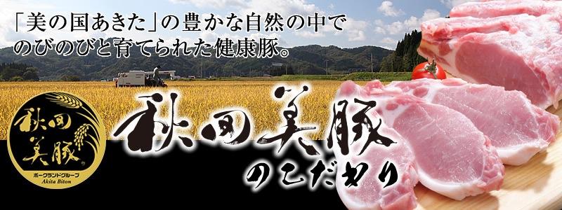 秋田美豚のこだわり