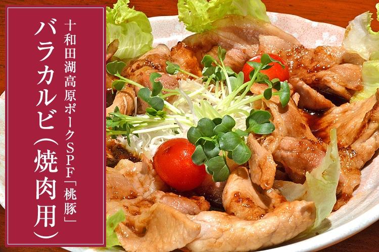 生姜焼き・焼肉用