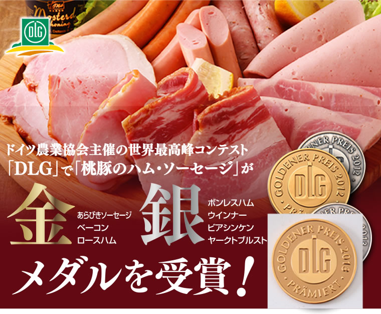桃豚のハム・ソーセージはDLG(ドイツ農業協会)主催のコンテストで、2012-2013で金賞3個、銀賞4個、銅賞1個を獲得