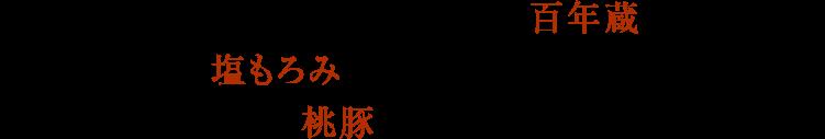 秋田素材の無添加みそ「百年蔵」と発酵調味液「塩もろみ」を合わせた自家製味噌だれに自社農場産の「桃豚」を漬け込んだ逸品です!