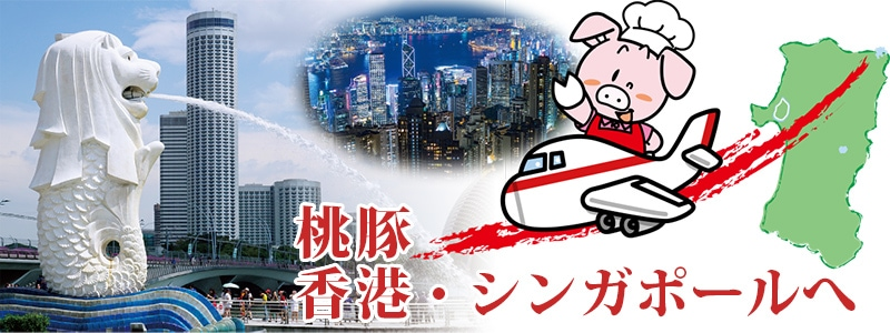 桃豚、香港・シンガポールへ