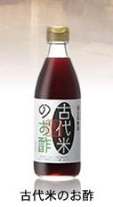 古代米のお酢