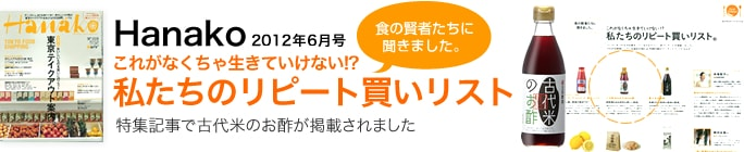 Hanako2012年6月号 これがなくちゃ生きていけない!? 食の賢者たちに聞きました。私たちのリピート買いリスト 特殊記事で古代米のお酢が掲載されました