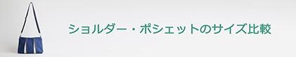 shoulder_hikaku