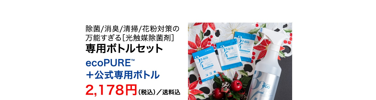 ecoPURE公式専用ボトルセット