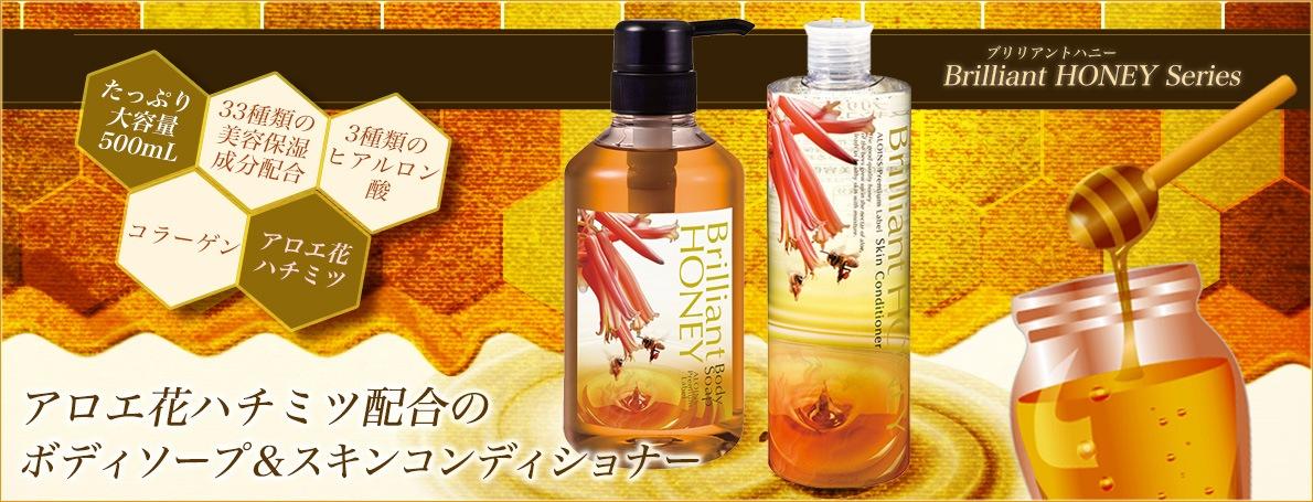 アロエ花ハチミツ配合のスキンケアシリーズ