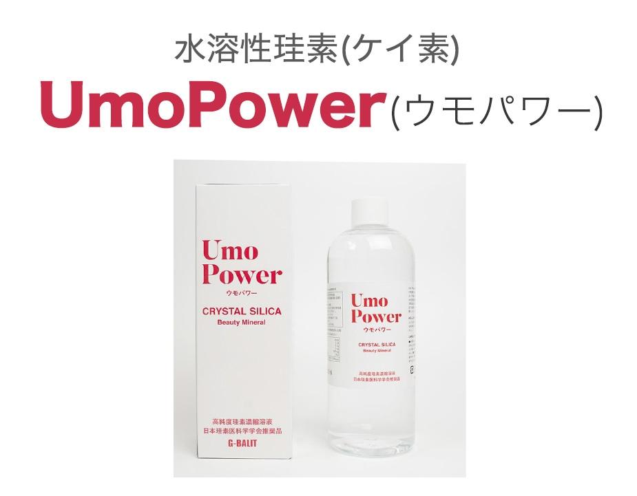 UMO Power(ウモパワー)の特徴1