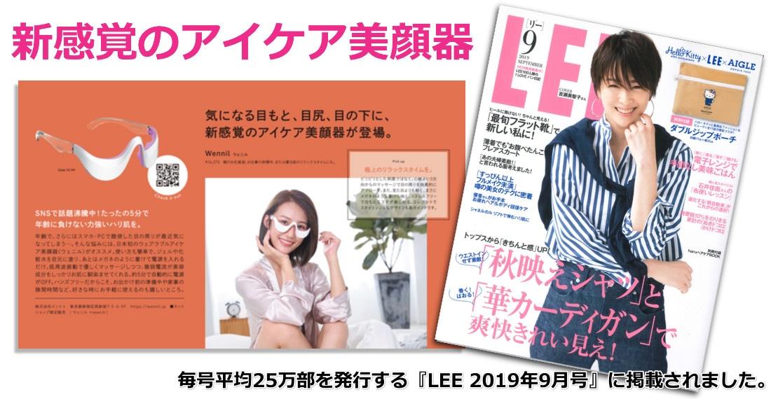 目元エステ美顔器のウェニルが女性誌LEEの9月号に掲載されました。