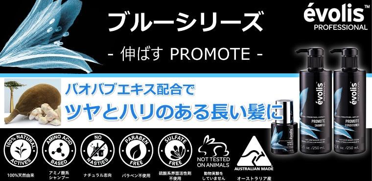 憧れの長い髪をかなえるエボリス プロフェッショナルのブルーシリーズ