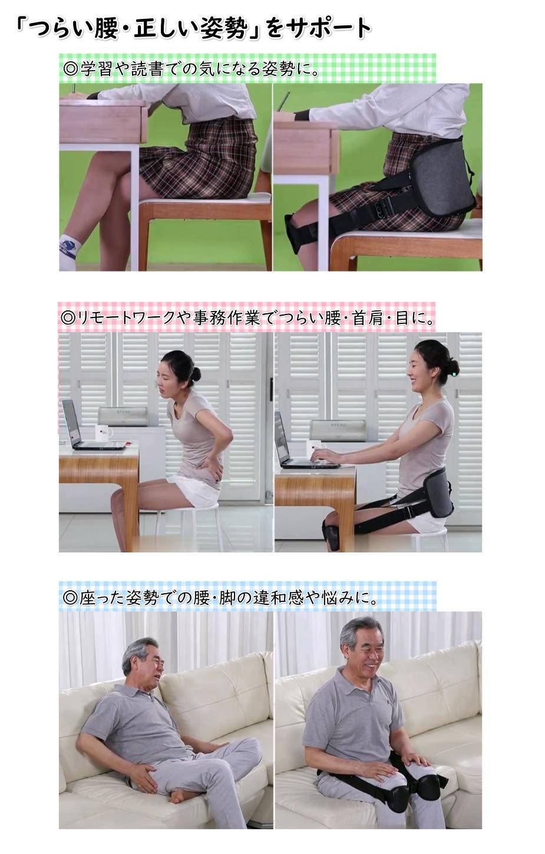 ヨガベルトのyogaBeが姿勢を矯正して、腰痛や背中・首の痛みのない楽しく明るい生活をサポートじます。