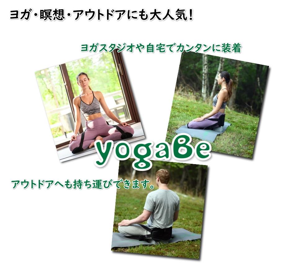 ヨガ・瞑想・アウトドアでも人気のヨガベルトで、腰痛・背中や首の痛み・脚の不快な痛みを解消