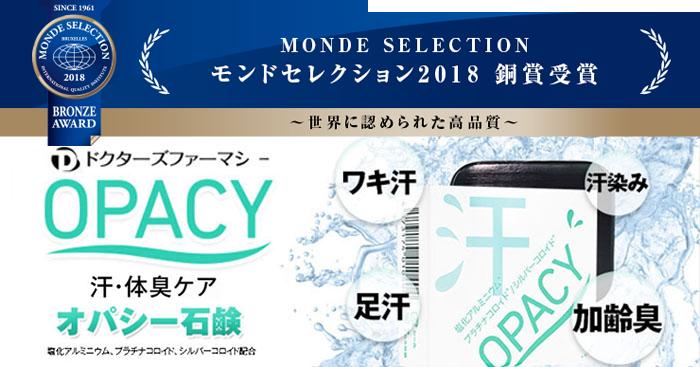 オパシー石鹸(男女の汗・体臭ケア)