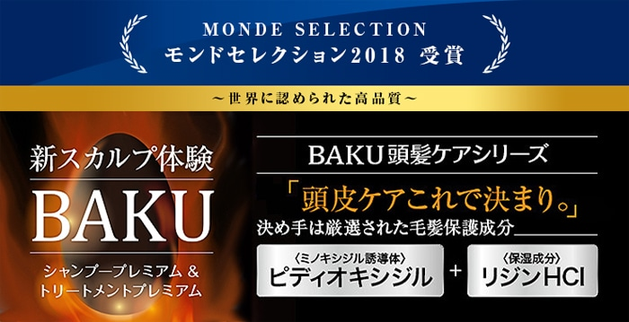 BAKUシリーズ